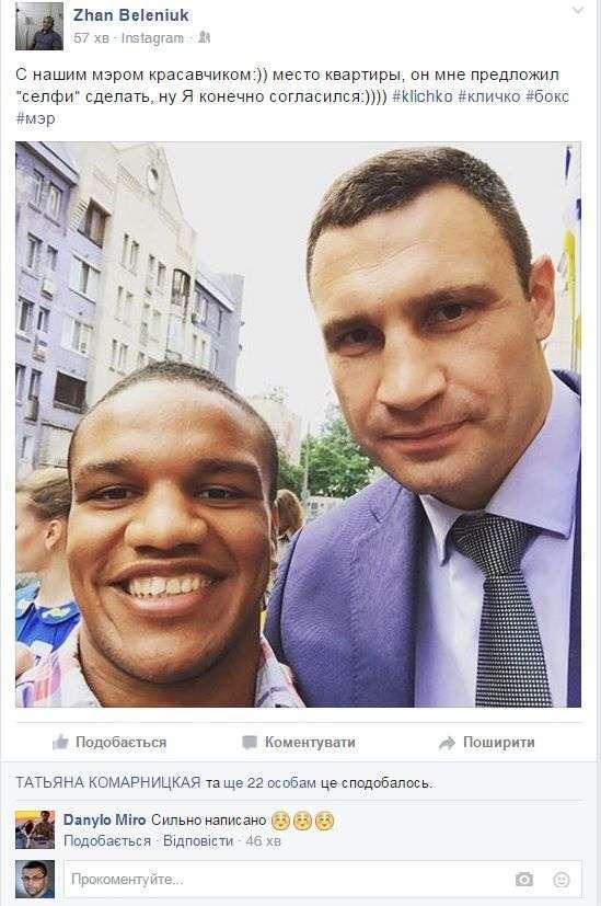 Український спортсмен Жан Беленюк отримав від Віталія Кличка селфи замість квартири (2 фото)