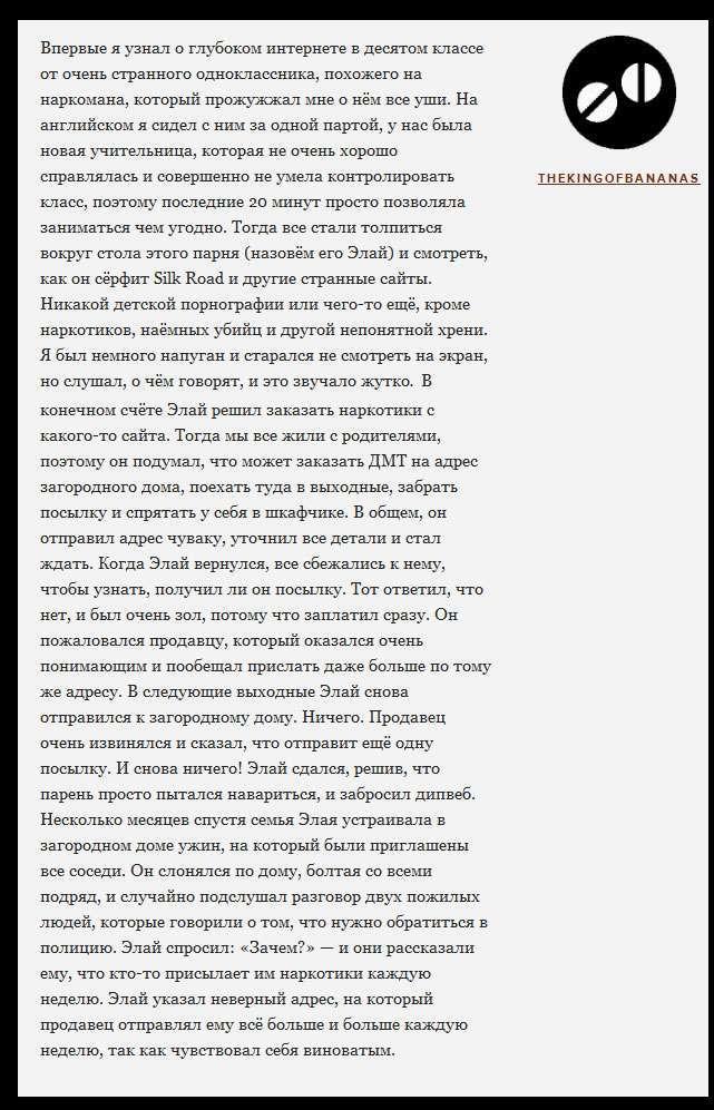 Страшні історії з просторів даркнета (10 скріншотів)