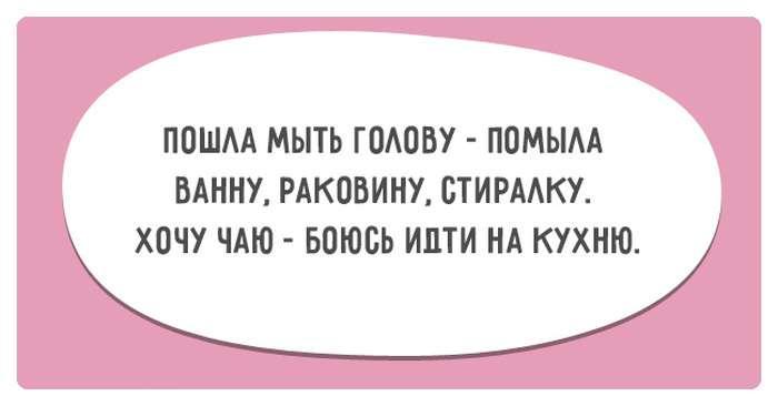 Жіноча логіка в забавних жартах (20 фото)
