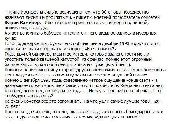 Наїна Єльцина має свою думку на рахунок 90-х (3 фото)