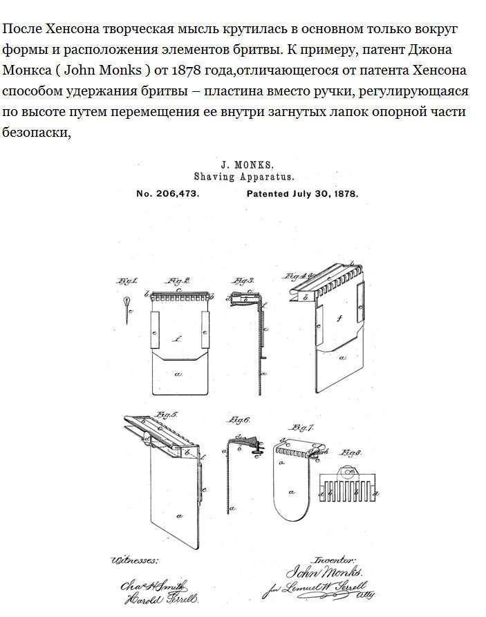 Історія розвитку бритвених приладів (23 фото)