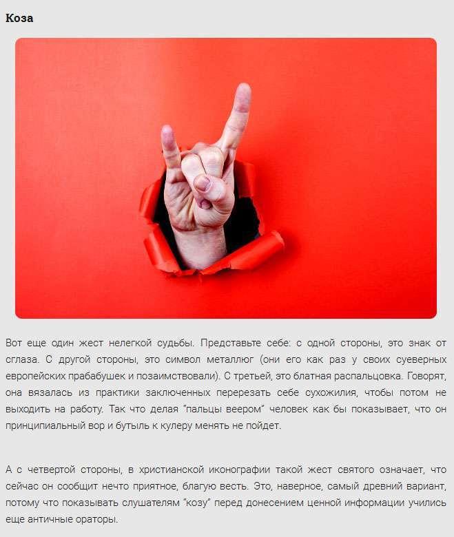 Історії виникнення найпоширеніших жестів (9 фото)