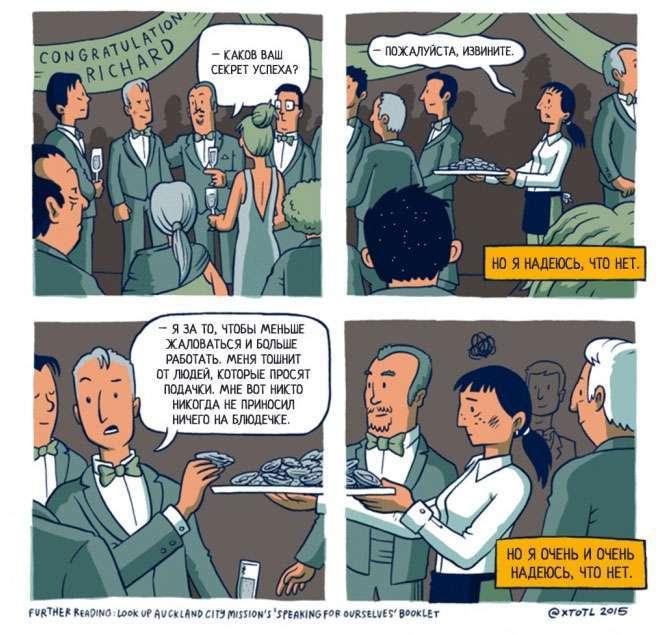 Комікс про реальне життя різних людей від Тобі Морріса (5 картинок)