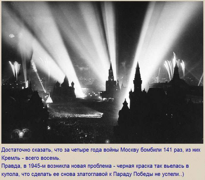 Як маскували Кремль в роки ВВВ (9 фото)