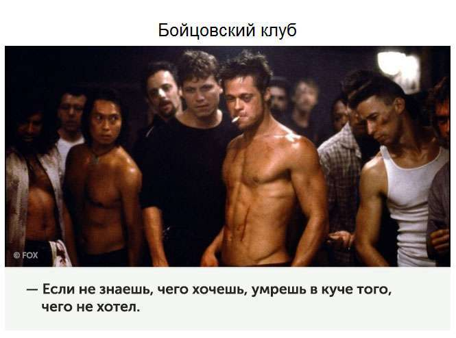 Запамятовуються цитати з улюблених фільмів (20 фото)
