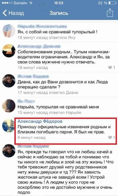 У Якутську друзі загиблого мотоцикліста провчили користувача мережі за недоречний коментар (2 фото + відео)