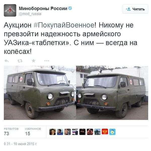 Міноборони влаштувало розпродаж військової техніки та обмундирування (7 фото + коуб)