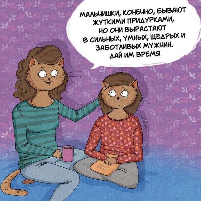 Мудрі поради підліткам (10 картинок)