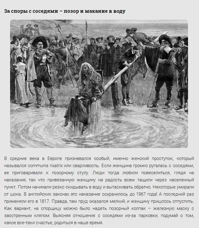 Жорсткі покарання минулого, що застосовувалися щодо жінок (10 фото)