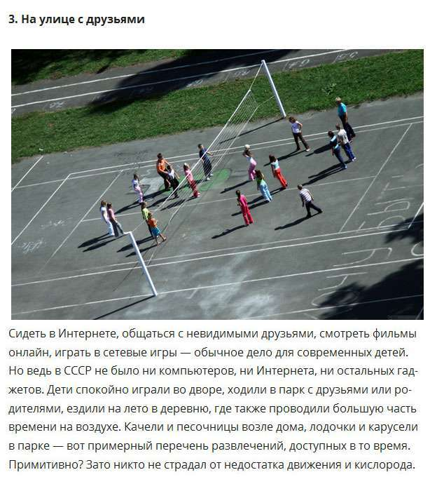 Спогади про життя в СРСР (9 фото)