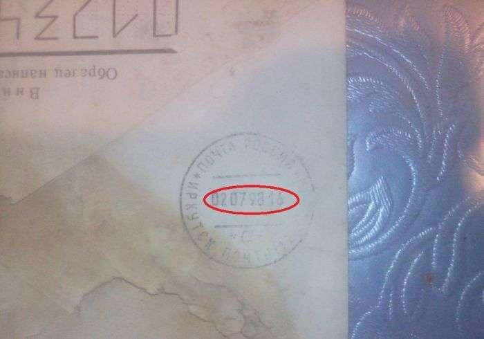 «Пошта Росії» витратила 17 років на доставку листа (3 фото)