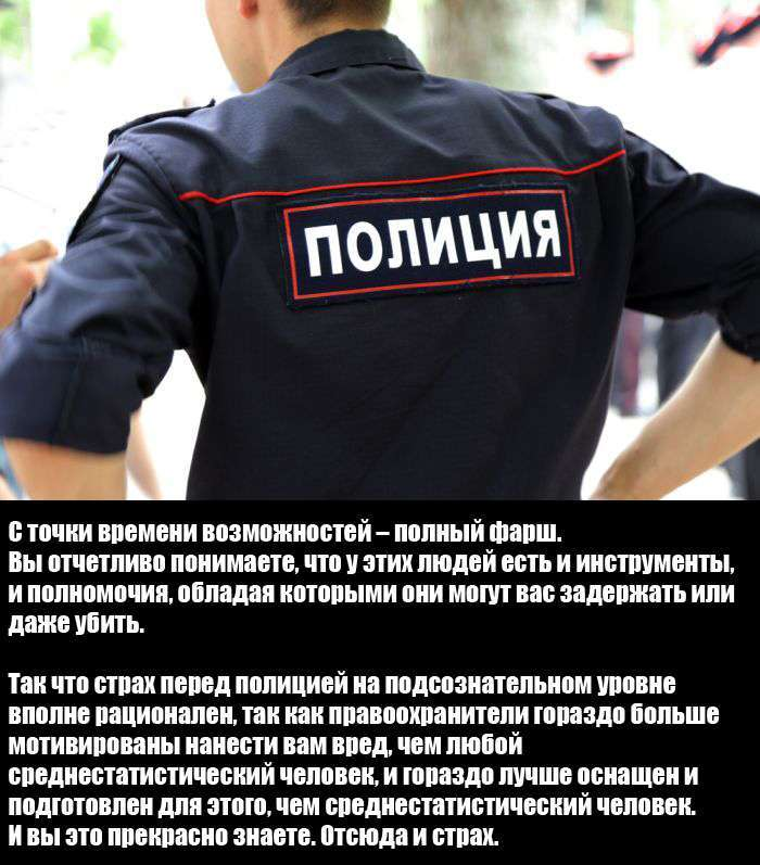 Ось чому нам властиво відчувати страх при вигляді поліцейських (2 фото)