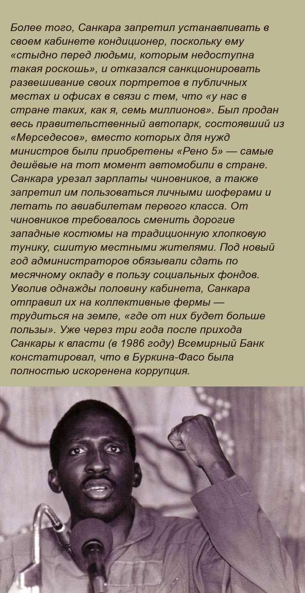 Томас Ісидор Ноель Санкара – найбідніший у світі президент (3 фото)