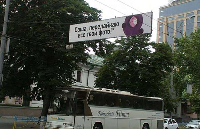 У Києві закоханий хлопець скупив рекламні розтяжки, щоб повернути дівчину (6 фото)