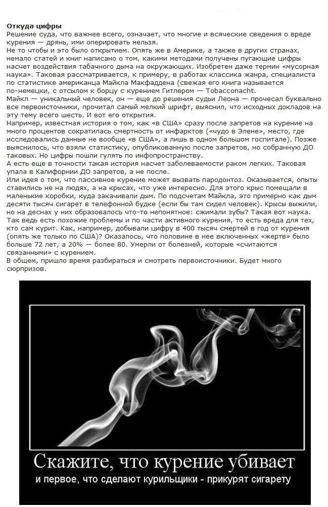 Палити чи не палити – ось в чому питання (4 фото)