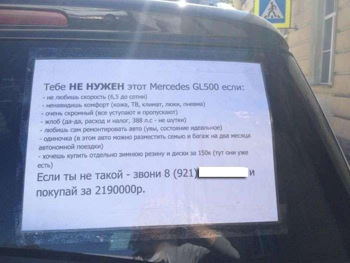 Креативний маркетинг у продажу авто (5 фото)