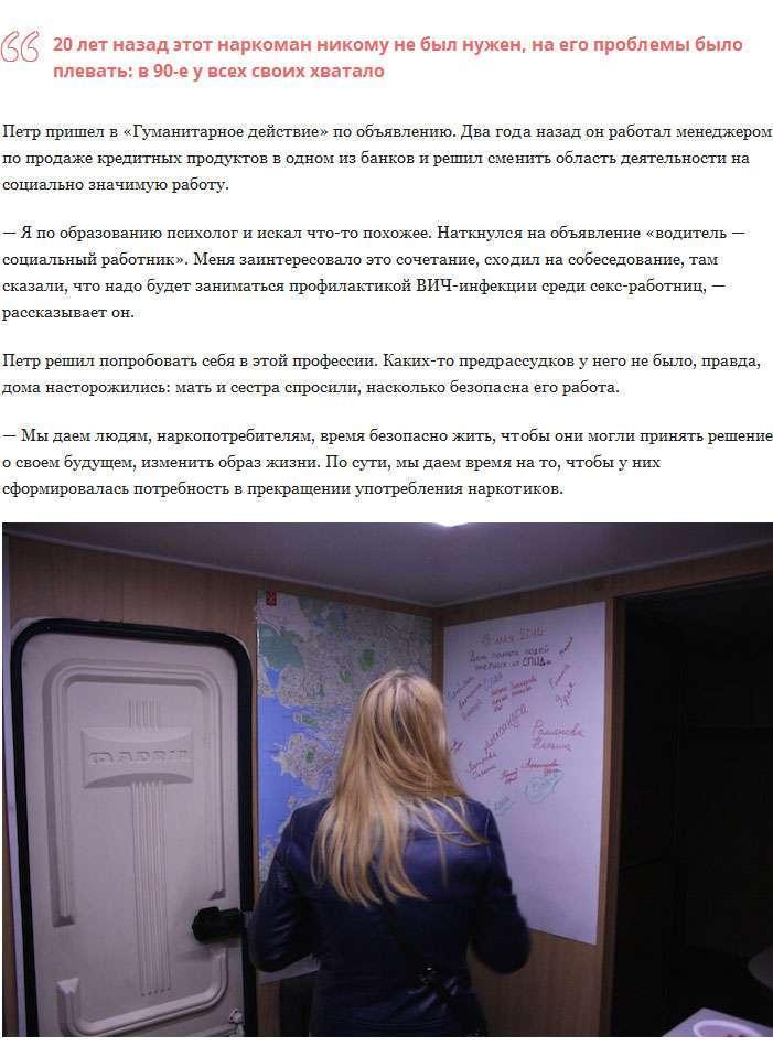 Мобільний пункт допомоги наркоманам і повій (11 фото)