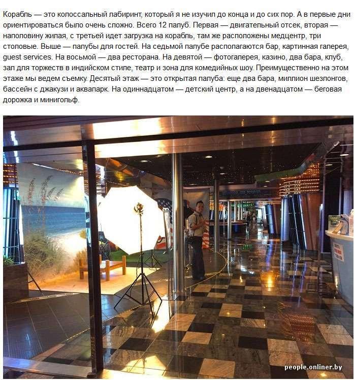 Розповідь білоруса про роботу фотографом на американському круїзному лайнері (30 фото)