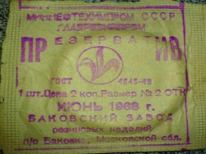 Історія контрацептивів в СРСР (6 фото)