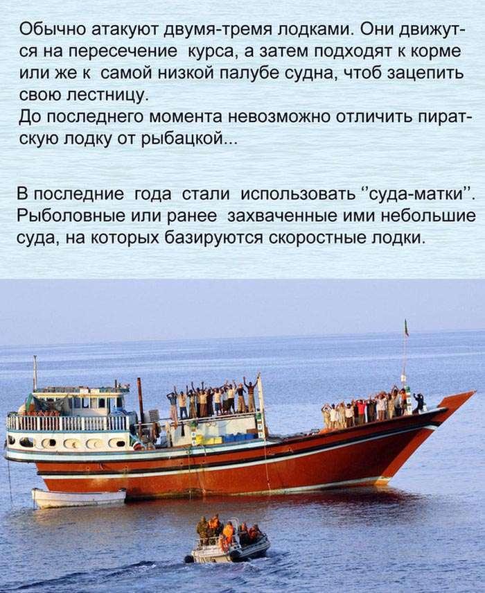 Морські пірати наших днів (11 фото)