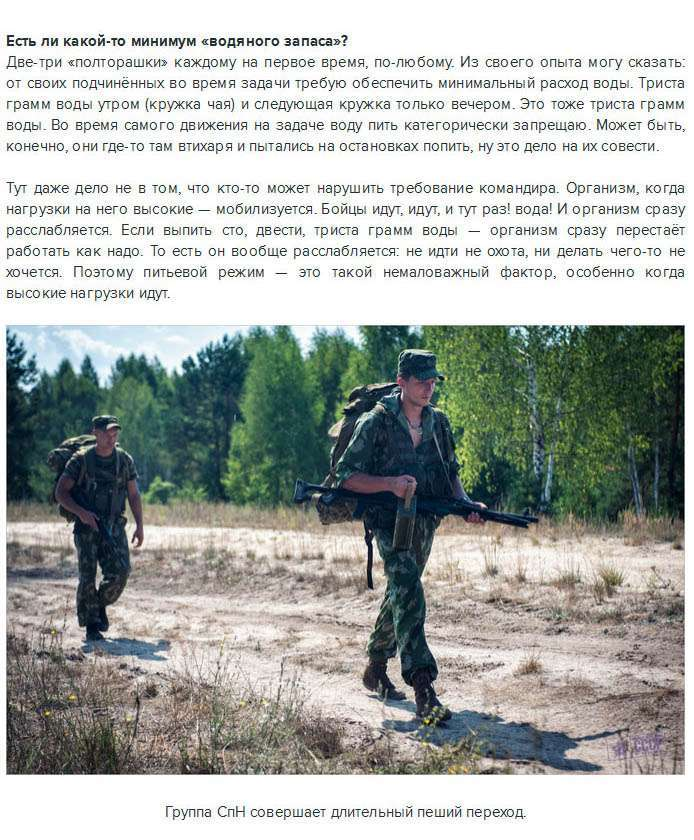 Інтервю командира групи спеціального призначення (70 фото)