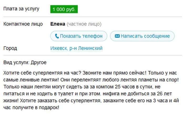 Жителька Іжевська вирішила присоромити безробітного чоловіка, розмістивши в мережі оголошення «Суперлентяй на годину» (2 фото)