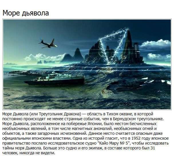 Загадкові місця, що володіють тією ж репутацією, що і Бермудський трикутник (10 фото)