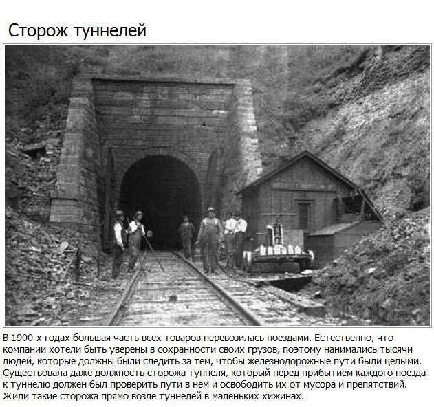 Найгірші вакансії початку XX століття (10 фото)