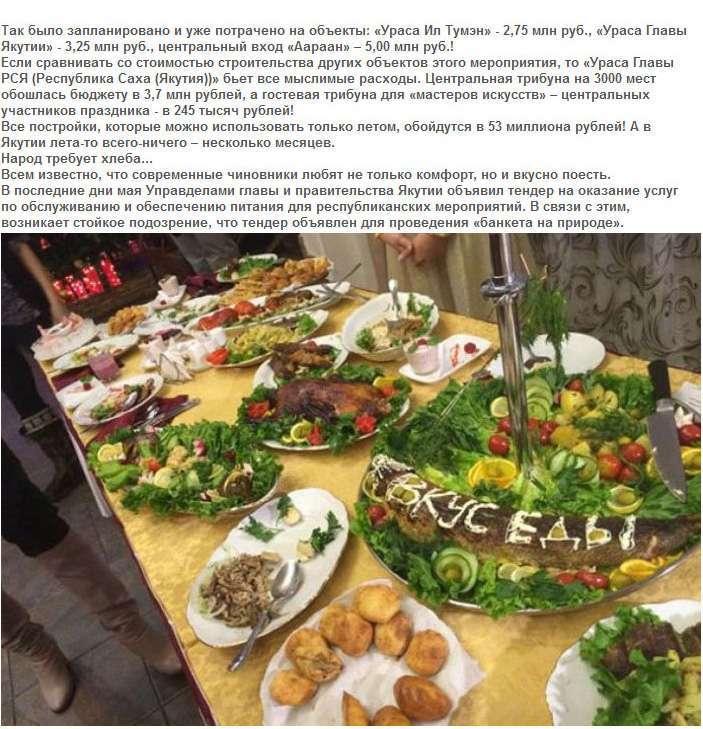 Якутська селище Чурапча відзначить свято Ысыах Олонхо на 206 мільйонів рублів (6 фото + текст)