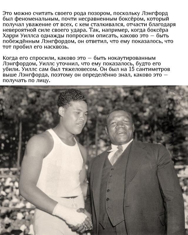 История о боксёре Сэмюэле Лэнгфорде, который