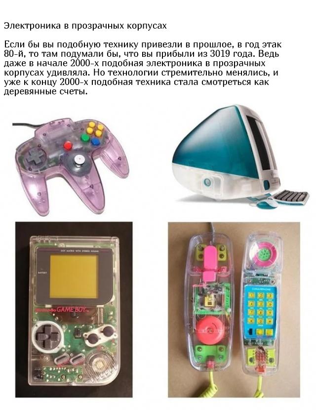 Вещи, которые ранее казались инновационными, но теперь уже устарели Всячина