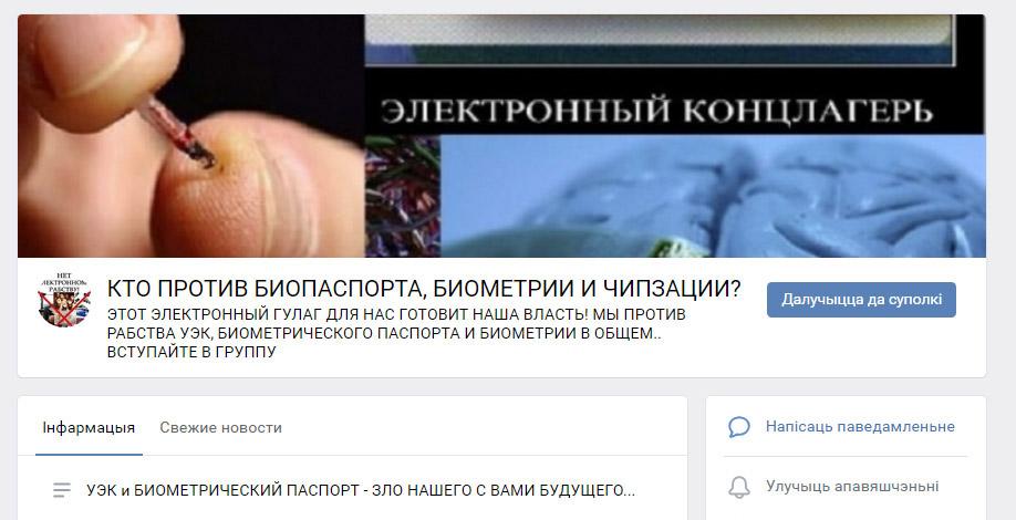 Противники биопаспортов и «чипизации». россия