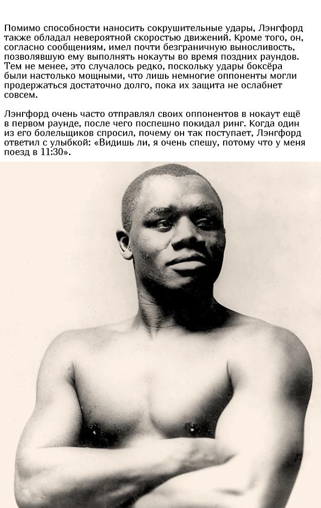 История о боксёре Сэмюэле Лэнгфорде, который «спешил» отправить оппонентов в нокаут. Знаменитости