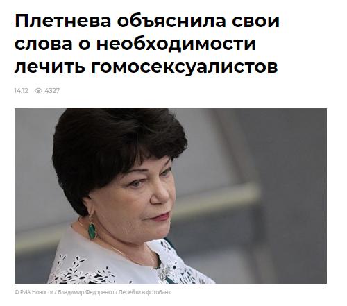 «Ко мне вот никто не домогался»: депутат Плетнёва рассказала о домогательствах, геях и абортах   Интересное