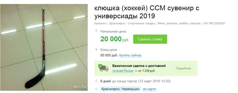 На Универсиаде болельщик отобрал у хоккеиста клюшку и продал ее за 40 тысяч Интересное