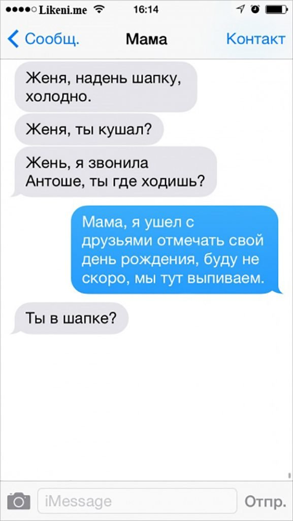 Общение с родителями, как оно есть