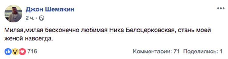 Ника Белоцерковская с юмором ответила Джону Шемякину на предложение руки и сердца Звезды / Новости о звездах